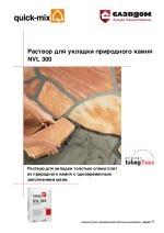 Nvl 300 Quick-mix инструкция - фото 9